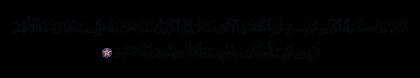 Al-An'am 6, 6
