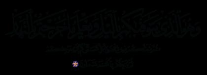 Al-An'am 6, 60