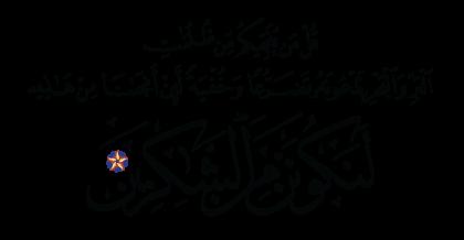Al-An'am 6, 63