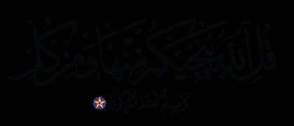 Al-An'am 6, 64