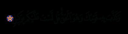 Al-An'am 6, 66