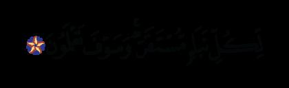 Al-An'am 6, 67