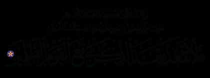 Al-An'am 6, 68