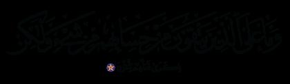 Al-An'am 6, 69