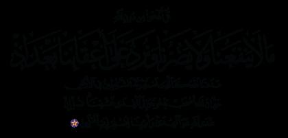 Al-An'am 6, 71