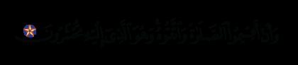 Al-An'am 6, 72