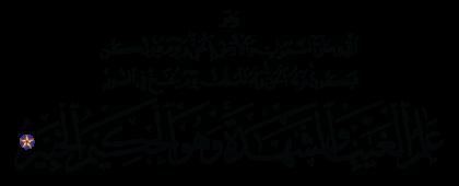Al-An'am 6, 73