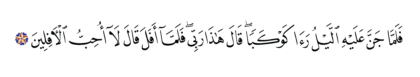 Al-An'am 6, 76