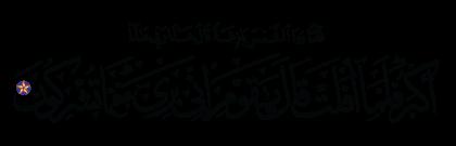 Al-An'am 6, 78