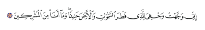 Al-An'am 6, 79