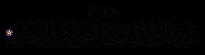 Al-An'am 6, 8