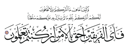 Al-An'am 6, 81