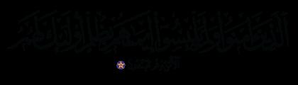 Al-An'am 6, 82