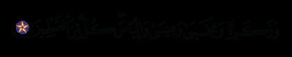 Al-An'am 6, 85