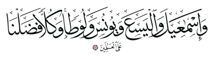 Al-An'am 6, 86