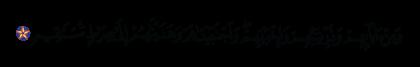 Al-An'am 6, 87