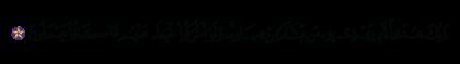 Al-An'am 6, 88