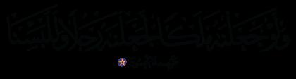 Al-An'am 6, 9