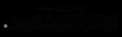 Al-An'am 6, 90