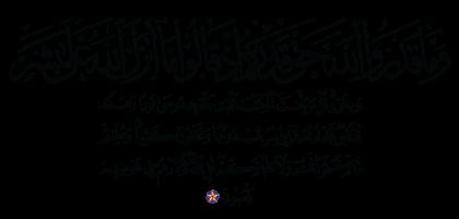 Al-An'am 6, 91