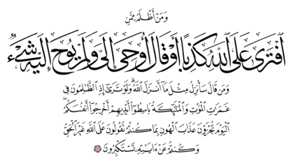 Al-An'am 6, 93