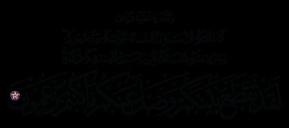 Al-An'am 6, 94