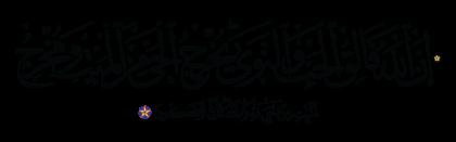 Al-An'am 6, 95