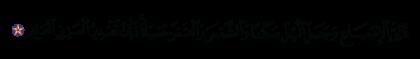 Al-An'am 6, 96