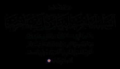 Al-An'am 6, 99