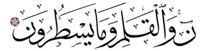 Al-Qalam 68, 1