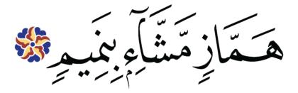 Al-Qalam 68, 11