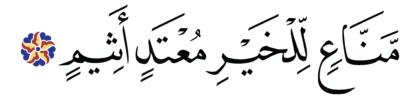 Al-Qalam 68, 12