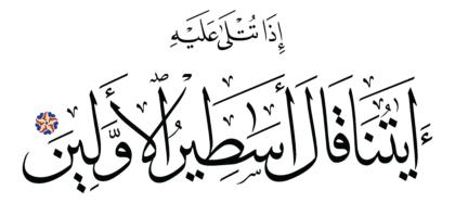 Al-Qalam 68, 15