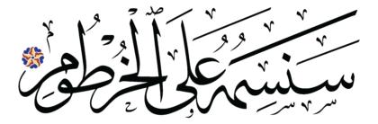Al-Qalam 68, 16