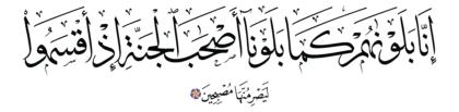Al-Qalam 68, 17