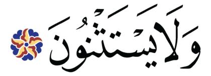 Al-Qalam 68, 18