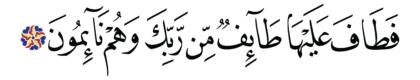 Al-Qalam 68, 19