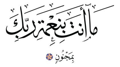 Al-Qalam 68, 2