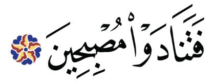 Al-Qalam 68, 21