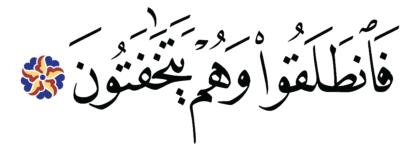 Al-Qalam 68, 23