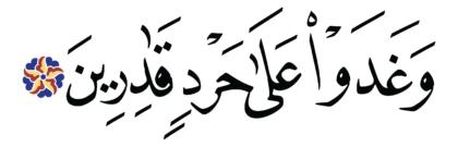Al-Qalam 68, 25