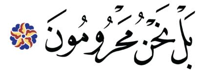 Al-Qalam 68, 27