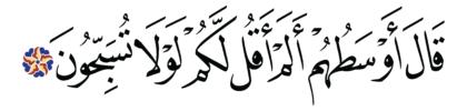 Al-Qalam 68, 28