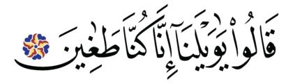 Al-Qalam 68, 31