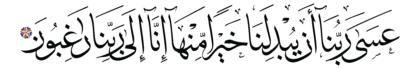 Al-Qalam 68, 32