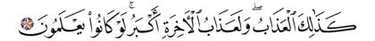 Al-Qalam 68, 33