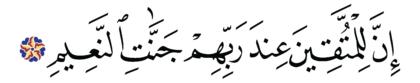 Al-Qalam 68, 34