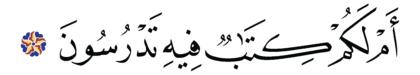 Al-Qalam 68, 37