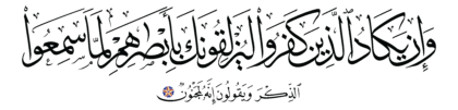 Al-Qalam 68, 51