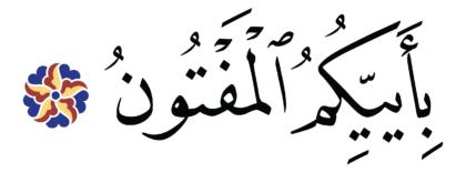 Al-Qalam 68, 6